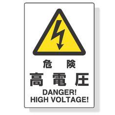 JIS規格安全標識ボード 450×300 [サインオンライン] サインプレート・ピクトサイン High Voltage, Coding, Signs, School, Novelty Signs, Sign, Programming, Dishes