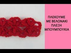 Πλεκουμε με βελονακι: Πλέξη Μπουμπούκια (Greek Version)