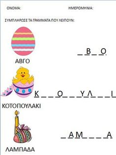 Φυλλα εργασίας-Πασχα Easter Worksheets, Worksheets For Kids, Learn Greek, Greek Easter, Greek Language, Greek Alphabet, Easter Crafts For Kids, School Lessons, Kindergarten
