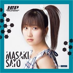 Hello! Project 2016 SUMMER: Morning Musume.'16