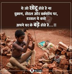 Good Thoughts Quotes, Mixed Feelings Quotes, Desi Quotes, Marathi Quotes, Study Quotes, Fact Quotes, Words Hurt, True Words, Self Inspirational Quotes