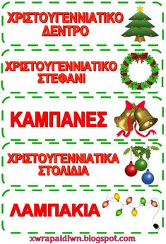 Οι καρτέλες που ακολουθούν αφορούν στο λεξιλόγιο των Χριστουγέννων ! Σε κάθε καρτέλα υπάρχει μια εικόνα και δίπλα της η αντίστοιχη λέξη....