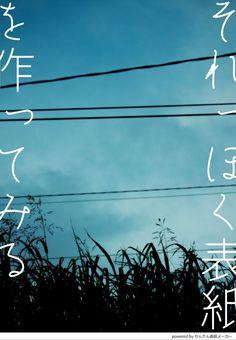 """""""表紙あるある""""の知恵がこのタグに集結! #それっぽくなる表紙 - Togetter Cd Design, Book Cover Design, Book Design, Layout Design, Japan Graphic Design, Photoshop Illustrator, Shops, Graphic Design Inspiration, Editorial Design"""