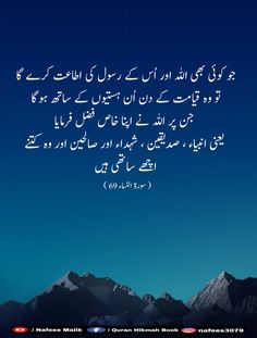 Quran Urdu, What The Fact, Islamic Studies, Beautiful Quran Quotes, Life Is Good, Jafar, Facts, Let It Be, Thoughts