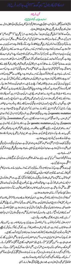 FARAH NAZ | اردو نیٹ جاپان | Page 15
