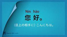 中国語 入門講座(初級) - 基本フレーズ70   #1/7 挨拶