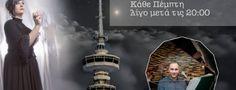 Skyline Έλενα Τιτίρλα - Κώστας Τσαγγαρίδης