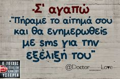 Calll them all Doctor Love, Funny Thoughts, Greek Quotes, English Quotes, Best Quotes, Haha, Lyrics, Hilarious, Jokes