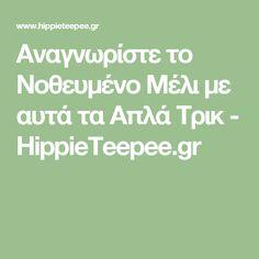 Αναγνωρίστε το Νοθευμένο Μέλι με αυτά τα Απλά Τρικ - HippieTeepee.gr Cold Sore, Honey