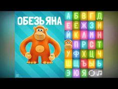 Говорящая азбука. Учим русский алфавит для самых маленьких. Для детей 3-...