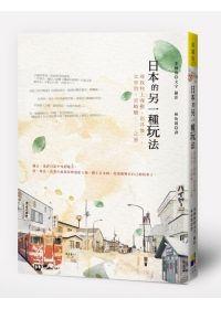 日本的另一種玩法:尋找村上春樹、岩井俊二、太宰治、宮崎駿……之旅