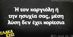 Funny Quotes, Funny Memes, Hilarious, Jokes, Greek Memes, Greek Quotes, Try Not To Laugh, Just For Laughs, Wallpaper Quotes