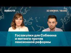 Госзакупки для Собянина и митинги против пенсионной реформы