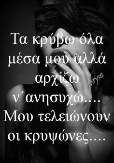 Life Is Good, My Life, Greek Quotes, True Words, Book Quotes, Favorite Quotes, Quotations, Wisdom, Messages