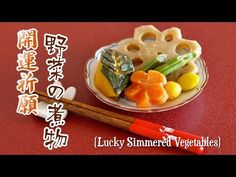 Lucky Simmered Vegetables (Recipe) 開運祈願!野菜の煮物 - OCHIKERON - CREATE EAT HAPPY - YouTube