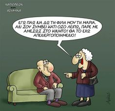 Funny Greek Quotes, Funny Quotes, Clever Quotes, Just Kidding, Funny Cartoons, True Words, Laughter, Comedy, Funny Pictures