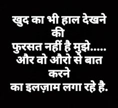 Shyari Quotes, Hindi Quotes On Life, Funny Girl Quotes, True Quotes, Love Pain Quotes, Deep Quotes About Love, Romantic Love Quotes, Motivational Poems, Muslim Couple Quotes