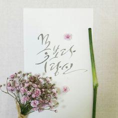 꽃 줄기로 쓴 캘리그라피