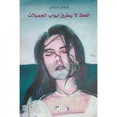 الحظ لا يطرق ابواب الجميلات تحميل pdf