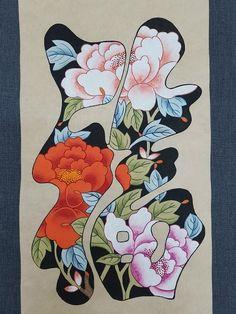모란 문자도 족자1 : 네이버 블로그 Lotus Painting, China Painting, Korean Art, Asian Art, Ride Of The Valkyries, Fork Art, Korean Painting, Asian Paints, Doodle Coloring