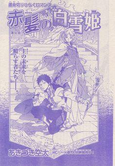 『赤髪の白雪姫/82』