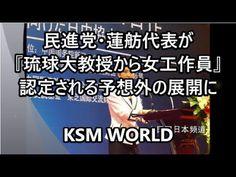 【KSM】民進党・蓮舫代表が『琉球大から女工作員』認定される。KSMの仮説「サヨクの行動の逆が常に正しい。」