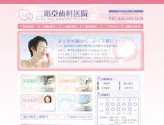二階堂歯科医院様  http://nikaido-shika.com/