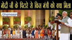 मोदी जी के पिटारे से किस मंत्री को क्या मिला Political News, Politics