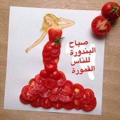 صباح البندوره ^_^