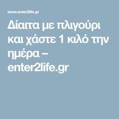 Δίαιτα με πλιγούρι και χάστε 1 κιλό την ημέρα – enter2life.gr Kai, Health Care