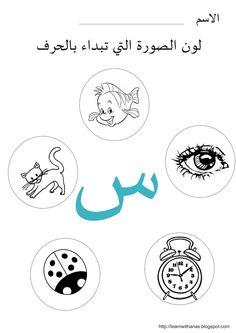 92 Best Arabic Alphabetحروف اللغه العربية Images Learning