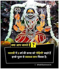 Vedic Mantras, Hindu Mantras, Practical Magic Book, Hindu Quotes, Navratri Images, Hindu Rituals, India Facts, Inspirational Quotes With Images, Vastu Shastra