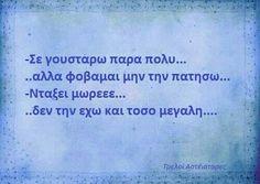Σε γουστάρω Greek Quotes, I Laughed, Funny Quotes, Funny Stuff, Happy, Humor, Funny Phrases, Funny Things, Funny Qoutes