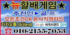 """모든게임관련 문의사항 구글에서 """"바둑이랜드"""" 검색!  ♣ 24시콜센타 ▶ 010-2155-7053  ▶ 010-2155-7053 (톡:365lend) ♣ 뉴할배게임 (추천인:골프) ♣멀티게임 (추천인:윈윈)   뉴할배게임, 군주게임 ▶ http://www.365land.net 멀티게임, 몬스터게임 ▶ http://www.365land.net  올스타카지노, 카지노 ▶ http://www.ct483.com  베가스카지노, 카지노 ▶ http://www.qwq88.com   #바둑이랜드, #뉴할배게임, #군주게임, #멀티게임, #몬스터게임,  #올스타카지노, #베가스카지노, #M카지노, #카지노, #바카라, #뉴할배게임분양"""