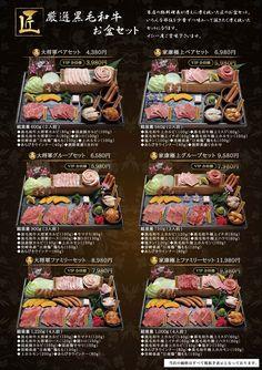 厳選黒毛和牛お盆セットメニュー Chilis Menu, Korean Menu, Japanese Restaurant Design, Japanese Street Food, Shabu Shabu, Bulgogi, Restaurant Guide, How To Cook Steak, Hot Pot
