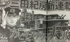 Archimedes no Taisen, nuevo Manga de Norifusa Mita (Investor Z) el 21 de Noviembre.