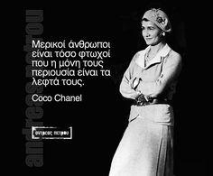 Καθημερινά βλέπουμε στα κοινωνικά δίκτυα εικόνες με φράσεις που θέλουν να εκφράζουν ή να μας προβληματίσουν... Wise Man Quotes, Men Quotes, Wisdom Quotes, Book Quotes, Words Quotes, Life Quotes, Greek Love Quotes, Definition Quotes, Coco Chanel Quotes