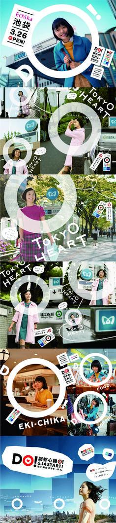 advertising   宮﨑あおい TOKYO HREAT(東京メトロ)   DO! TOKYO HEART エチカ池袋篇 #japan #japanese #advertising: