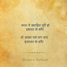 feelings quotes in hindi Love Quotes For Him Cute, Love Quotes For Him Boyfriend, Romantic Quotes For Her, Soul Love Quotes, First Love Quotes, Love Quotes Poetry, Love Quotes In Hindi, Hindi Quotes Images, Hindi Words