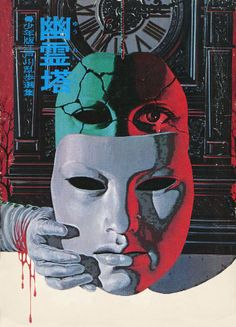Cover art by Noriyoshi Ohrai for a Japanese ghost novel by Edogawa Ranpo. (If I read the translation correctly. Psy Art, Vintage Horror, Retro Futurism, Sci Fi Art, Horror Art, Face Art, Cover Art, Vintage Posters, Art Inspo