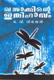 KHASAKKINTE ITIHASAM Book By O V VIJAYAN available on Grandpastore at best seller price - Get this Book at : http://grandpastore.com/books/view/khasakkinte-itihasam-1743.html Buy now!