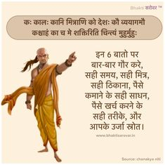 #chanakyaniti #HindiQuotes #Quotes #changeQuotes #strengthQuotes #Hindi #shayari #GuruQuotes #सुविचार   #HindiShayri #BhaktiSarovar #Spiritual #lifeQuotes #loveQuotes #gooddayQuotes #happinessQuotes #successQuotes #leadershipQuotes #beingalone #attitudeQuotes Best Quotes From Books, Good Day Quotes, Book Quotes, Me Quotes, Chankya Quotes Hindi, Sanskrit Quotes, Motivational Picture Quotes, Inspirational Quotes, Chanakya Quotes