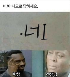 Funny Images, Funny Photos, Funny Cute, Hilarious, Korean Writing, Korean Language, Reaction Pictures, Best Memes, Slogan
