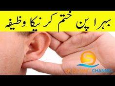 || Recover Hearing Loss With This Treatment || Behra Pan Ka Rohani Ilaj || Qurani Wazifa - YouTube