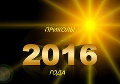 Приколы 2016 года