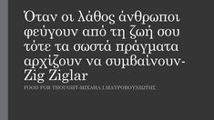 Best Quotes, Love Quotes, Funny Quotes, Cool Words, Wise Words, Feeling Loved Quotes, Meaning Of Life, Greek Quotes, Life Inspiration