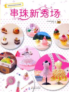 Playing Houses of Beaded Shops - Japanese craft book (in Simplified Chinese).