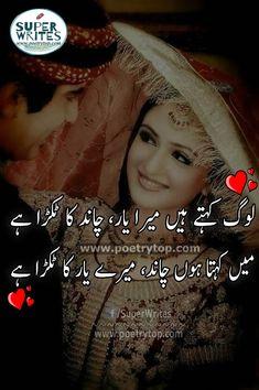 """Love Poetry Urdu """"Best love poetry in urdu images beautiful design. Love Shayari Romantic, Love Romantic Poetry, Beautiful Poetry, Romantic Love Quotes, Love Poetry Images, Image Poetry, Best Urdu Poetry Images, Urdu Poetry 2 Lines, Love Poetry Urdu"""