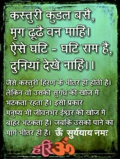 Desi Quotes, Sad Quotes, Famous Quotes, Motivational Quotes, Life Quotes, Spiritual Thoughts, Spiritual Quotes, Morning Messages, Morning Msg