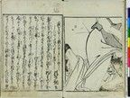 Illustrated erotic book, shunga, woodblock print. First volume (of 3 originally). Scenes of love-making. Contents: 2 pages of preface, 1 single-page image, five double-page images, 2 single-page images (because leaf 8 is missing), one 3-page image, 8 single pages of text. Inscribed and signed. Dark green replacement covers and replacement title slip, handwritten with scattered gold leaf.    Illustrated erotic book, shunga, woodblock print. First volume (of 3 originally). Part 10